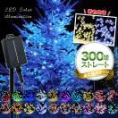 【送料無料】LEDソーラーイルミネーション 300球 点灯8パターン  イルミネーション クリスマス