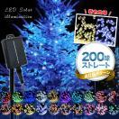 【送料無料】LEDソーラーイルミネーション 200球 点灯8パターン  イルミネーション クリスマス