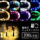 ジュエリーライト 電池式 100球 フェアリー...