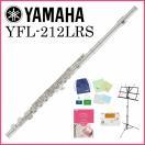 【タイムセール:30日17時まで】YAMAHA / YFL-212LRS フルート スタンダード Eメカ付 リッププレート/ライザー銀製 入門用(全部入りセット)(5年保証)(送料無料)