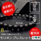本物チベット産モリオン(黒水晶)8mmブレスレット 鑑別済 厄除け・ヒマラヤの聖石 (ネコポス便送料無料)