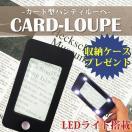 サッと取り出して使える、カード型ルーペのおすすめを教えて!