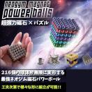 ネオジム パワーボール ネオジウム 磁石 マグネット パズル 脳トレ オブジェ DIY NEOGYM CM-NEOPB