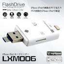 iPhone iPad カードリーダー Flash device HD SD TF カード USB microUSB ET-LXM006