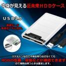 2.5型 SSD HDDケース USB3.0 スケルトン 透明 外付けハードディスク ケース 5Gbps 高速データ転送 UASP対応 CLESTA