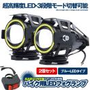 U7 バイク用 LED フォグランプ ブルー 2個...