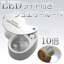 LEDライト付き ジュエリールーペ 10倍(...