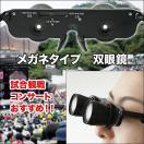 送料140円◆2.8倍メガネ型ルーペ◆遠近両用眼鏡◆3in1◆双眼鏡◆両手使える ◆ハンズフリー◆