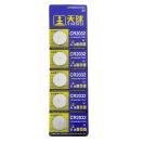 ■何個でも送料80円■高性能品質■CR2032■リチウムコイン電池■10個■時計用ボタン電池■