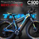 マウンテンバイク 24段変速 27.5インチ TRINX(トリンクス)MTB C500 SHIMANO ST-EF65 油圧調整式フォーク