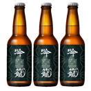 ビール 胎内高原ビール 吟籠麦酒 IPA 瓶 330ml 3本 新発売 1月29日以降のお届け