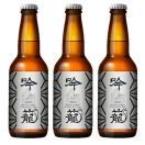 ビール 胎内高原ビール 吟籠麦酒 ホワイト 瓶 330ml 3本 新発売 1月29日以降のお届け