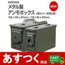 (2個セット アンモボックス 2.6kg ・ 1.7kg)工具 弾薬 マルチ メタル ストレージ 防滴仕様 HERITAGE Storage Box steel コストコ