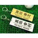ゴルフ ネームプレート 二層アクリル 彫刻名入れ 二列 ゴールド