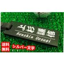 ゴルフ ネームプレート アクリル 銀文字 5mm 二列彫刻 ネームタグ ベルト付き  送料無料