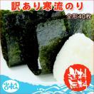 <水産物応援商品> 訳あり寒流のり 焼きのり・寿司はね 増量40枚  常温便  ネコ...
