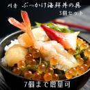 川秀ぶっかけ海鮮丼の具3個セット 7個まで増量できます 5381