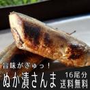 三陸・大船渡 丸忠商店 ぬか漬さんま 4尾入り4袋セット 5146-4P