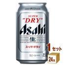 アサヒ スーパードライ350ml 24本(6缶パック×4入)