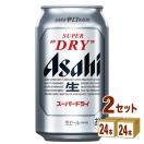 アサヒ スーパードライ350ml 48本(6缶パック×4入×2ケース)