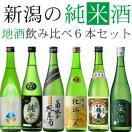 日本酒 地酒セット 新潟の純米酒720ml 6本...