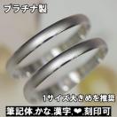 結婚指輪 プラチナ ペアリング チェーリー 表面ツヤ消 ペア販売  結婚指輪 マリッジリング 最短翌日出荷