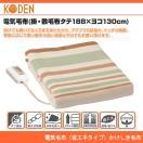 広電 電気毛布(省エネタイプ)かけしき毛布(188×130cm) CWS-072G-5