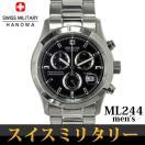 スイスミリタリー SWISS MILITARY エレガントクロノ 腕時計 メンズ クロノグラフ うでどけい ML-244 送料無料