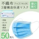 50枚入り 使い捨て マスク 3層構造 不織布...