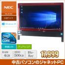 中古パソコン 液晶一体型PC NEC VNシリーズ Windows10 Core i3-330M 2.13GHz RAM4GB HDD500GB 20型ワイド ブルーレイ 無線LAN office 中古PC レッド 2740