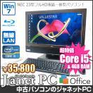 中古パソコン Windows7 23型フルHD液晶一体型 Core i5-460M 2.53GHz RAM4GB HDD1TB ブルーレイ 地デジ Office付属 NEC VW770/CS【2294】