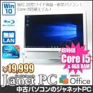 中古パソコン Windows10 20型ワイド液晶一体型 Core i5 2.26GHz RAM4GB HDD500GB ブルーレイ 無線 Office付属 NEC VN Series【2736】