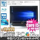 中古パソコン Windows10 20型ワイド液晶一体型 Core i5 2.26GHz RAM4GB HDD500GB ブルーレイ 無線 Office付属 NEC VN Series【2741】