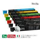 ネスプレッソ用カプセル DolceVita 4種類アソートセット 100カプセル 1カプセル57円 Made in Italy イタリア製