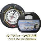 タイヤチェーン スノーチェーン 金属製 亀甲型 チェーン径 12mm