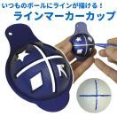 ボールラインマーカーカップ※