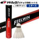 シャトル WAGI FEEL WIN-BASIC-3級ガチョ...