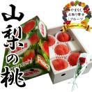母の日 桃ギフト 山梨県産温室桃