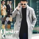 チェスターコート フーテッドコート メンズ アウター コート 選べる2タイプ ビジネスコート ロングコート 冬服 送料無料