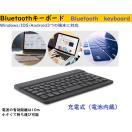 ブルートゥース Bluetooth キーボード  ...