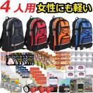 防災セット 防災グッズ 4人用 防災リュック...