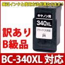 BC-340XL(大容量)ブラック対応ジットリサイクルインクカートリッジ Canon【訳ありB級品】