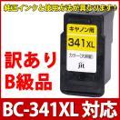 BC-341XL(大容量)カラー対応ジットリサイクルインクカートリッジ Canon【訳ありB級品】