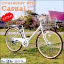 イーストボーイ  シティサイクル 26インチ EAST BOY CASUAL  6段変速付 LEDオートライト 自転車