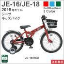 子供自転車 JEEP 2015/2016モデル キッズバイク 子供車 補助付 子供用自転車JE-16/18