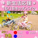 子供自転車 16インチ 18インチ 自転車安全...