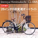 自転車 26インチ ママチャリ 6段変速 LEDオートライト装備 シティサイクル