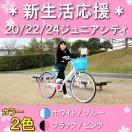 子供自転車 ジュニアシティサイクル 20 22 ...