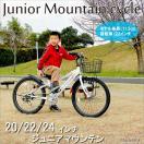 子供自転車 ジュニアマウンテン 20 22 24イ...