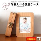 【送料無料】乳歯ケース木製 名前入れ人気 ...